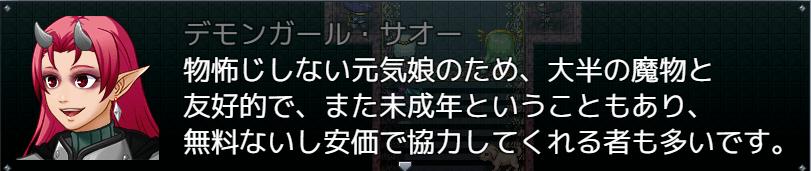 デモンガール・サオー