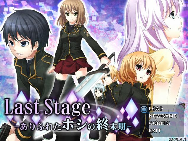 フリーゲーム『Last Stage -ありふれたホシの終末期-』タイトル画面