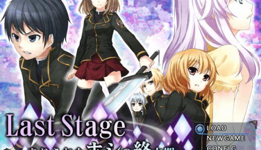 【フリゲADV&弾幕STG】最強の名作フリーゲーム『Last Stage -ありふれたホシの終末期-』