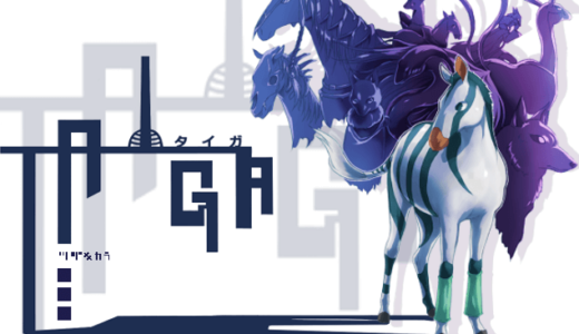 【フリゲ長編RPG】絶対にやるべき!超おすすめ動物系王道フリーゲーム『TAIGA』