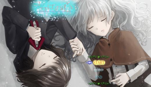 【フリゲ短編RPG】切ないのに温かい!フリーゲーム『ココロの心~ふたりの心~』