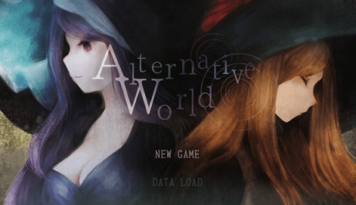 【フリゲ短編RPG】圧倒的シナリオの神ゲー!おすすめフリーゲーム『Alternative World』
