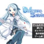 【おすすめフリゲ】おもしろ可愛いタワーディフェンス!フリーゲーム『Defence Saviors』