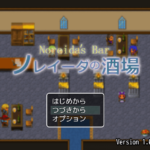 【フリーゲームRPG】スマホ対応!無料で遊べる神シナリオな放置ゲー『ノレイーダの酒場』