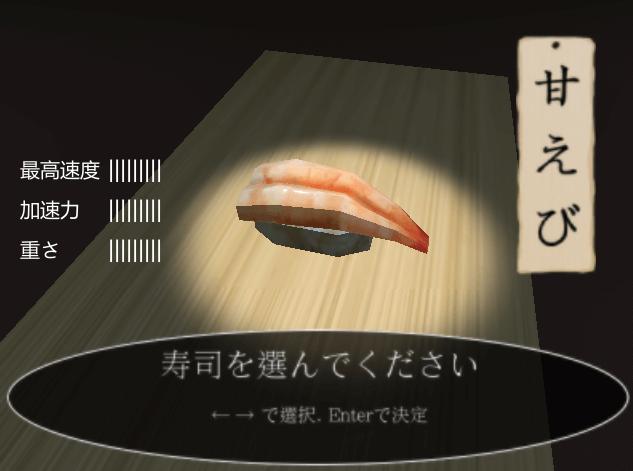 高速廻転寿司