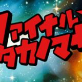 『にゅたろのフリゲ実況ch』9月17日~9月23日