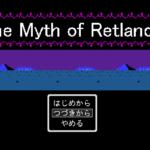 【フリゲRPG】徹底的にレトロしようぜ!『まおうのおつかい -レトランド伝説-』前作も紹介!