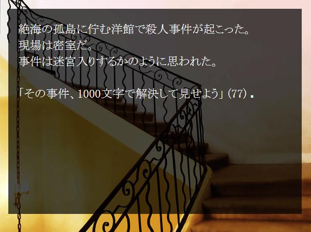 フリーゲーム『1000文字探偵』