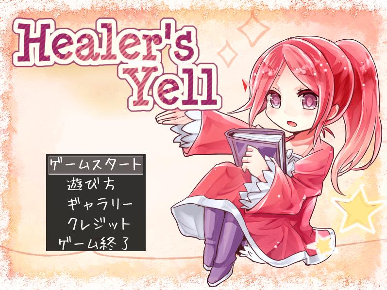 フリーゲーム『Healer's Yell』タイトル