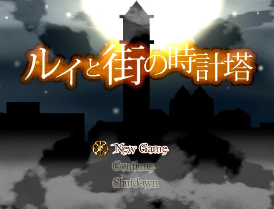 フリーゲーム『ルイと街の時計塔』タイトル画面