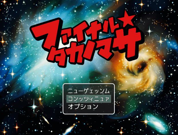 フリーゲーム『ファイナル☆タカノマサ』タイトル