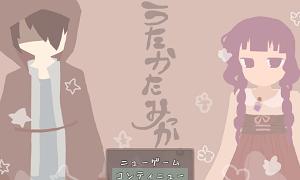 【フリゲ短編RPG】素敵にかわいいストーリーが魅力!おすすめフリーゲーム『うたかたみっか。』