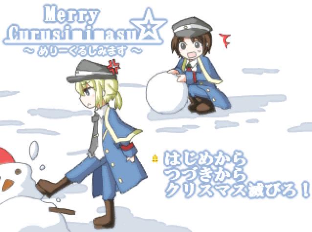 フリーゲーム『Merry Curusimimasu☆』