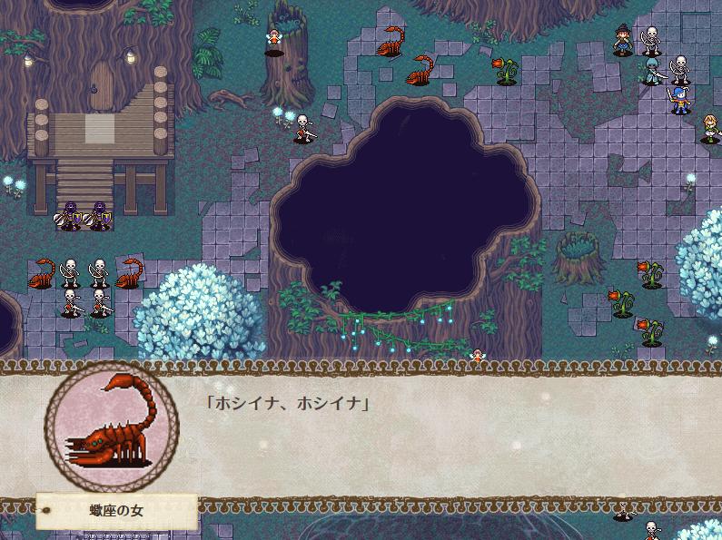 フリーゲーム『マリィと賢者の森』ホシイナ