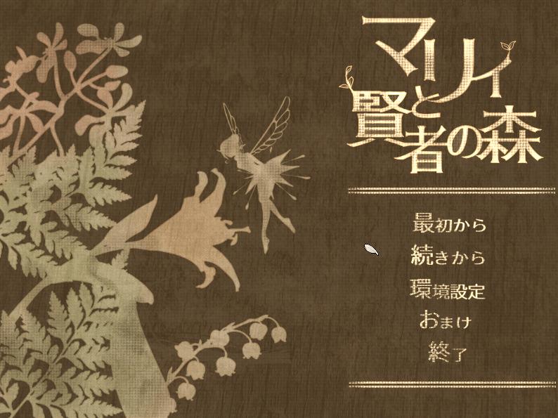 フリーゲーム『マリィと賢者の森』タイトル
