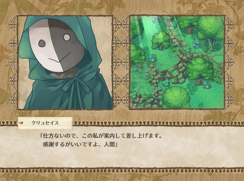フリーゲーム『マリーと賢者の森』オープニング2