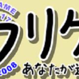 【フリゲ2017】今年のベストフリーゲームを選ぼう!【にゅたろぐ通信-vol.6-】