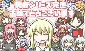 『にゅたろのフリゲ実況ch』2017年12月17日~12月23日のフリーゲーム動画