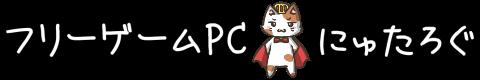 フリーゲームPC – にゅたろぐ – おすすめ名作フリゲ紹介