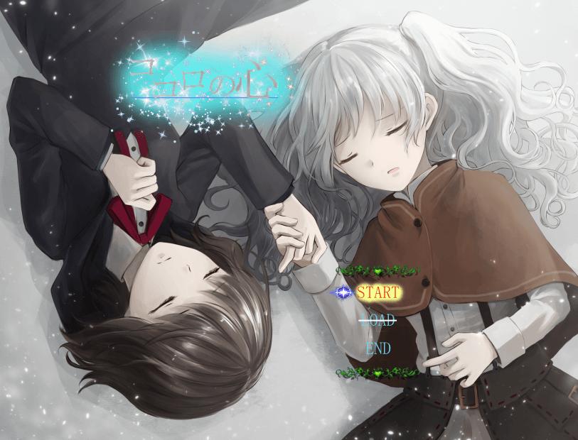 フリーゲーム『ココロの心~ふたりの心~』
