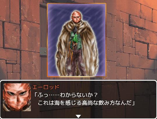 フリーゲームRPG『三億年帝国の夢』エーロッド