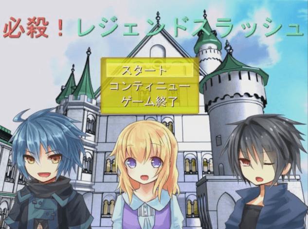 フリーゲームRPG『必殺!レジェンドスラッシュ』タイトル画面