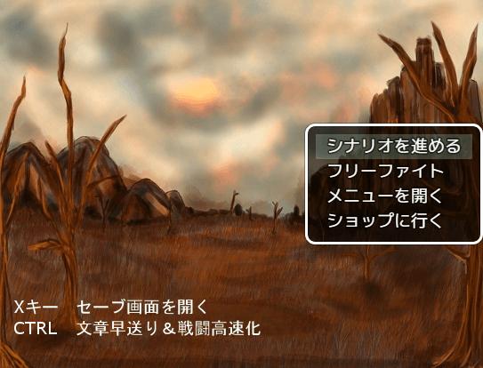 フリーゲームRPG『三億年帝国の夢』メニュー