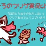 【フリゲ実況】『四月とたぬきの化かしあい』完結!今週のフリーゲーム動画7本!