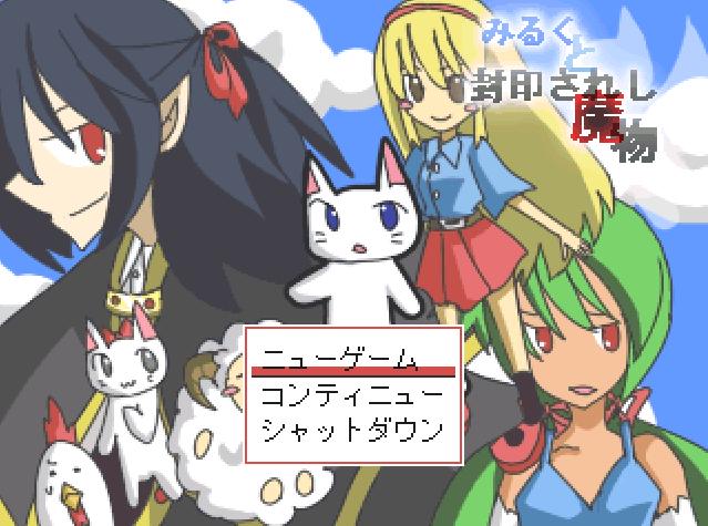 フリーゲーム短編RPG『みるくと封印されし魔物』タイトル画面
