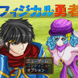 俺TUEEE系フリーゲームの決定版!短編RPG『フィジカル勇者』