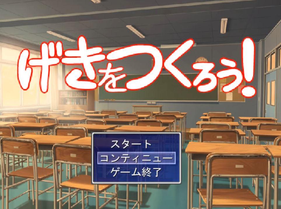 【フリゲ短編RPG】絆で劇を作り上げる物語『げきをつくろう!』